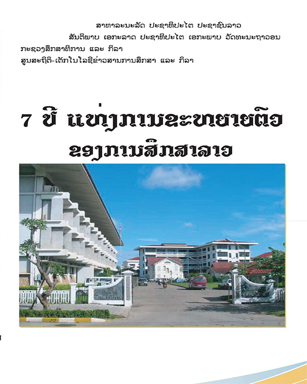 Brochure 7 years for education of laos 1