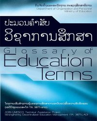 9 Glossary Education Terms Bul16x9 1