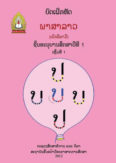 Excercise book I Lao 1