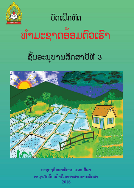 Cover Nature Science 2