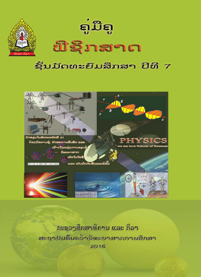 10 2 TG Physics M7 25042016
