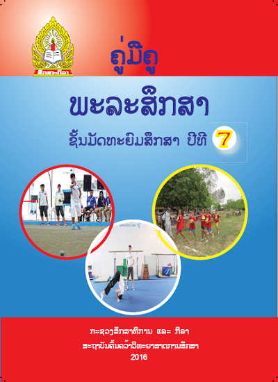 3 physical education M 7